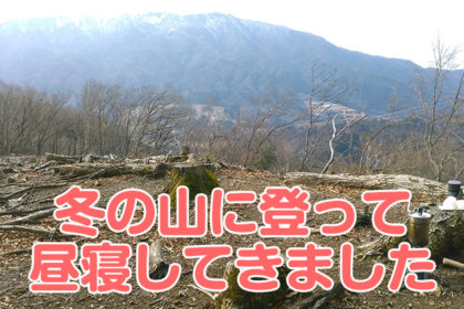 冬の山に登って昼寝してきました